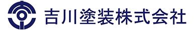 吉川塗装株式会社